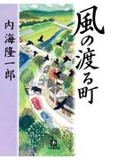 風の渡る町(小学館文庫)(小学館文庫)