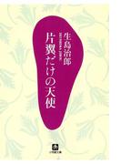 片翼だけの天使(小学館文庫)(小学館文庫)