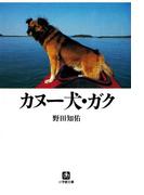カヌー犬・ガク(小学館文庫)(小学館文庫)