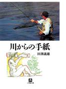 川からの手紙(小学館文庫)(小学館文庫)