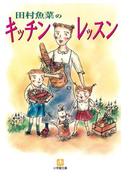 キッチン・レッスン(小学館文庫)(小学館文庫)