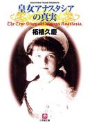 皇女アナスタシアの真実(小学館文庫)(小学館文庫)