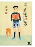 子どもの涙 ある在日朝鮮人の読書遍歴(小学館文庫)(小学館文庫)