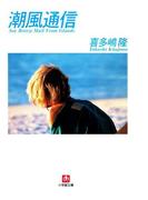 潮風通信 Sea Breeze Mail From Islands(小学館文庫)(小学館文庫)