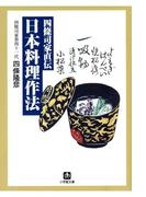 四條司家直伝 日本料理作法(小学館文庫)(小学館文庫)