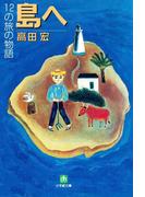 島へ 12の旅の物語(小学館文庫)(小学館文庫)