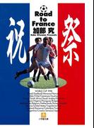 祝祭 Road to France(小学館文庫)(小学館文庫)