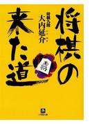 将棋の来た道(小学館文庫)(小学館文庫)