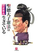 聖徳太子憲法は生きている(小学館文庫)(小学館文庫)