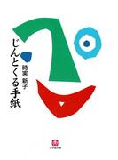 じんとくる手紙(小学館文庫)(小学館文庫)