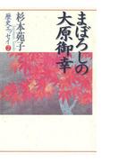 杉本苑子歴史エッセイ 2 まぼろしの大原御幸