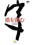 墨を読む 一字ひとこと(小学館文庫)(小学館文庫)