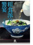 粗食派の饗宴(小学館文庫)(小学館文庫)