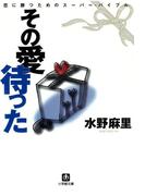 その愛待った(小学館文庫)(小学館文庫)