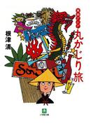 東南アジア丸かじり旅(小学館文庫)(小学館文庫)