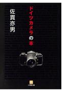 ドイツカメラの本(小学館文庫)(小学館文庫)