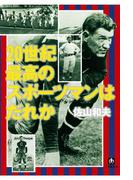 20世紀最高のスポーツマンはだれか(小学館文庫)(小学館文庫)