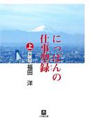にっぽんの仕事型録 上(あ~せ)(小学館文庫)(小学館文庫)