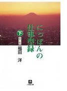 にっぽんの仕事型録 下(せ~わ)(小学館文庫)(小学館文庫)