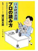 日本経済新聞 プロの読み方(小学館文庫)(小学館文庫)