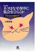 ネコはなぜ夜中に集会をひらくか(小学館文庫)(小学館文庫)