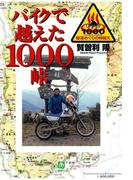 バイクで越えた1000峠(小学館文庫)(小学館文庫)