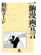 一齣漫画宣言(小学館文庫)(小学館文庫)