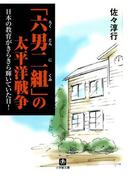 「六男二組」の太平洋戦争 日本の教育がきらきら輝いていた日!(小学館文庫)(小学館文庫)