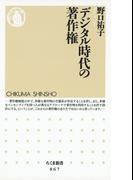 デジタル時代の著作権(ちくま新書)