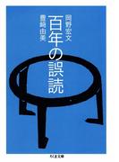 百年の誤読(ちくま文庫)