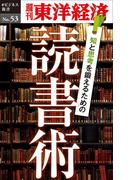 知と思考を鍛えるための読書術-週刊東洋経済eビジネス新書No.53