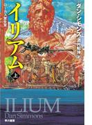イリアム(上)(ハヤカワSF・ミステリebookセレクション)