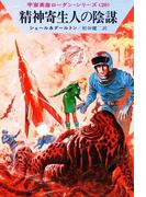 【期間限定価格】宇宙英雄ローダン・シリーズ 電子書籍版40  精神寄生人の陰謀(ハヤカワSF・ミステリebookセレクション)