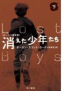 消えた少年たち(下)(ハヤカワSF・ミステリebookセレクション)