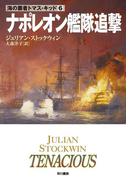 ナポレオン艦隊追撃(ハヤカワSF・ミステリebookセレクション)