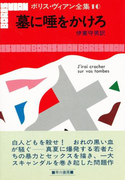 墓に唾をかけろ(ハヤカワSF・ミステリebookセレクション)