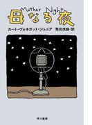 母なる夜(ハヤカワSF・ミステリebookセレクション)