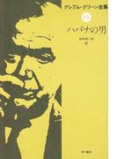 ハバナの男(ハヤカワSF・ミステリebookセレクション)