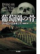 葡萄園の骨