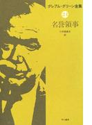 名誉領事(ハヤカワSF・ミステリebookセレクション)