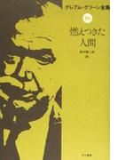 燃えつきた人間(ハヤカワSF・ミステリebookセレクション)