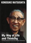 (英文版)私の行き方考え方 My Way of Life and Thinking(英語で読む「松下幸之助」)
