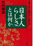 「日本人らしさ」とは何か(PHP文庫)