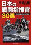 日本の戦闘指揮官30選(PHP文庫)