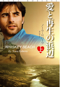 愛と再生の浜辺(上)(扶桑社ロマンス)