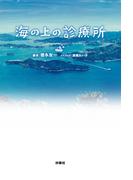 海の上の診療所(フジテレビBOOKS)