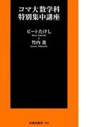 コマ大数学科特別集中講座(フジテレビBOOKS)