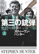 第三の銃弾(上)(扶桑社ミステリー)