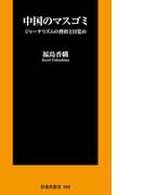 中国のマスゴミ ジャーナリズムの挫折と目覚め(扶桑社新書)