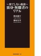 独身・無職者のリアル~果てしない孤独~(SPA!BOOKS新書)
